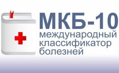 Феохромоцитома МКБ-10