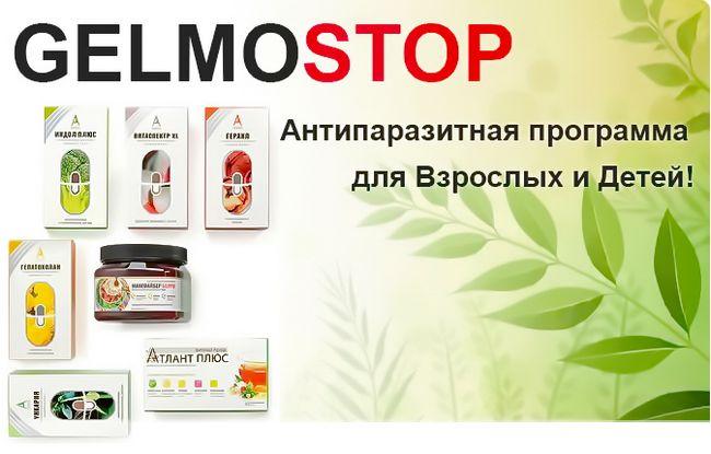 Гельмостоп как одна из эффективных программ избавления от паразитов