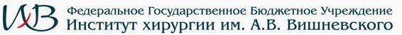 Институт хирургии им. А.в.вишневского