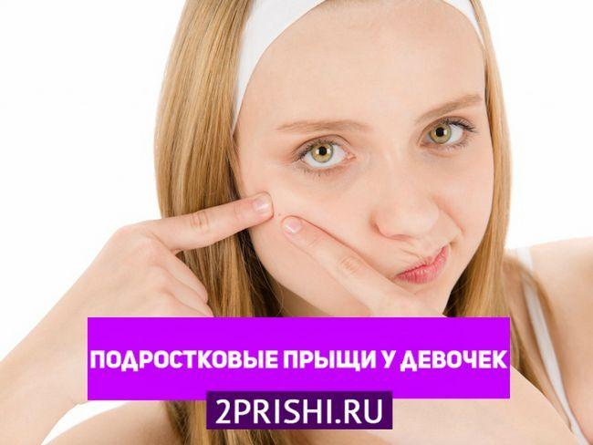 Как лечить подростковые прыщи на лице у девочек