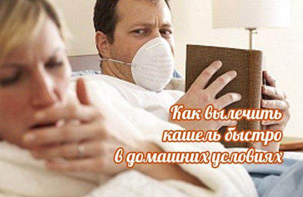 Как вылечить быстро кашель в домашних условиях