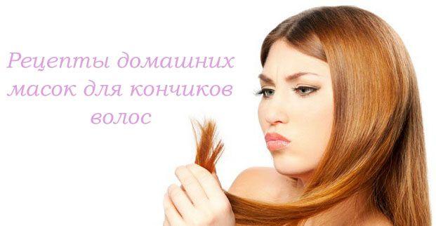 maski-dlya-konchikov-volos
