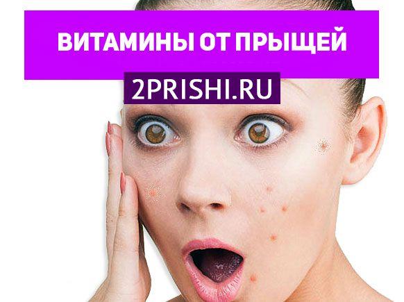 Какие витамины в таблетках улучшают кожу лица и помогают избавится от прыщей