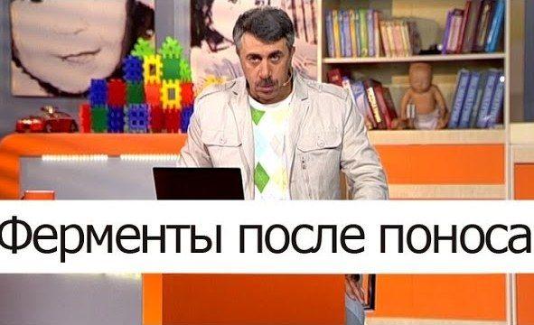 Комаровский о поносе