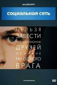 Лучшие фильмы 2010 года (по мнению психологов)