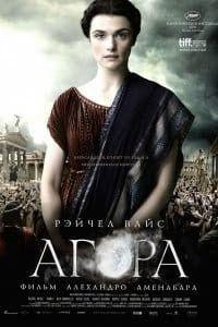 Лучшие исторические фильмы про римлян и о древних греках: топ-20