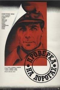 Лучшие психологические военные фильмы