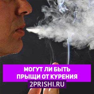 Могут ли возникать прыщи от курения?