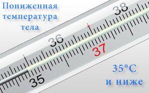 Низька температура при проносі (діареї)