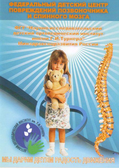О работе центра неотложной помощи пациентам детского возраста с повреждениями позвоночника и спинного мозга в санкт-петербурге