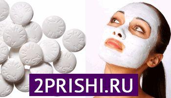 Рецепты масок для лица против прыщей с аспирином