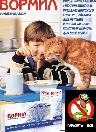 Хороші таблетки від глистів