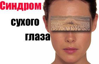 Синдром сухого глаза из-за работы за компьютером