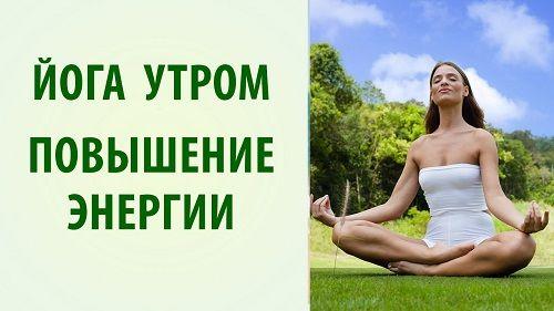 набор энергии в йоге