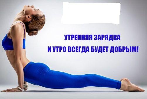 Утренняя гимнастикаутренняя зарядка