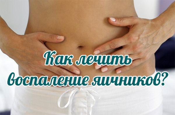 Воспаление яичников — как лечить?