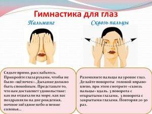 Восстановление зрения по методу жданова — упражнения, отзывы, видео
